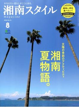 湘南スタイル magazine (マガジン) 2018年 08月号 [雑誌]