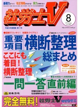 社労士V 2018年 08月号 [雑誌]