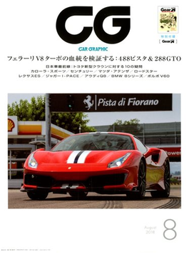 CG (カーグラフィック) 2018年 08月号 [雑誌]