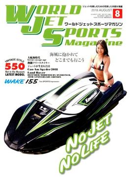 WORLD JET SPORTS (ワールドジェットスポーツ) 2018年 08月号 [雑誌]