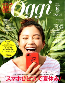 Oggi (オッジ) 2018年 08月号 [雑誌]