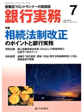 銀行実務 2018年 07月号 [雑誌]