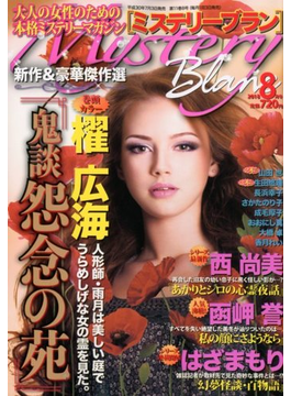 Mystery Blanc (ミステリーブラン) 2018年 08月号 [雑誌]