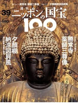 ニッポンの国宝100 2018年 7/3号 [雑誌]