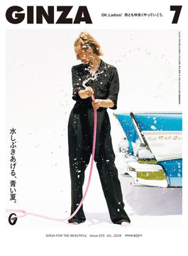 GINZA (ギンザ) 2018年 7月号 [水も滴るいいレディ。](GINZA)
