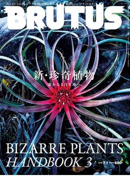 BRUTUS (ブルータス) 2018年 7月1日号 No.872 [珍奇植物2018](BRUTUS)