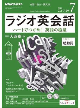 NHKラジオ ラジオ英会話 2018年7月号(NHKテキスト)