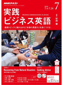 NHKラジオ 実践ビジネス英語 2018年7月号(NHKテキスト)