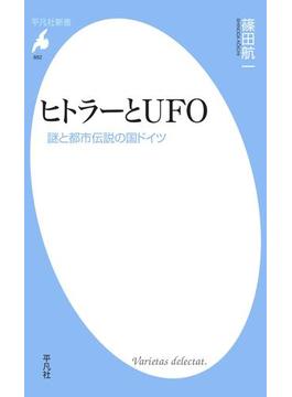 ヒトラーとUFO(平凡社新書)