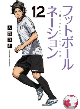 フットボールネーション 12(ビッグコミックス)
