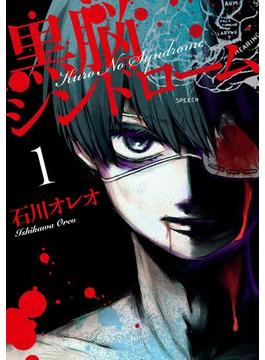 【全1-7セット】黒脳シンドローム(LINE コミックス)