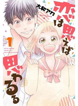 【全1-7セット】恋は思えば思わるる(LINE コミックス)
