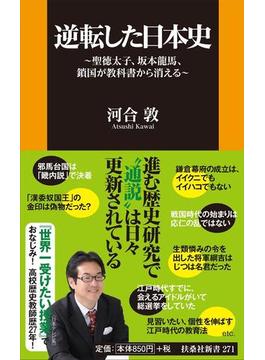 逆転した日本史 聖徳太子、坂本龍馬、鎖国が教科書から消える(扶桑社新書)