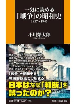 一気に読める「戦争」の昭和史 1937〜1945(扶桑社新書)