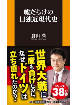 噓だらけの日独近現代史(扶桑社新書)