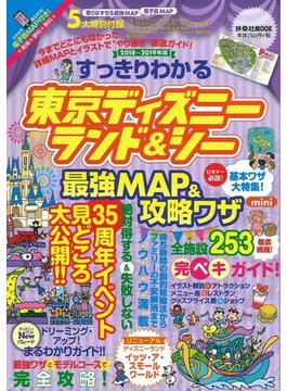 すっきりわかる東京ディズニーランド&シー最強MAP&攻略ワザ mini 2018〜2019年版(扶桑社MOOK)