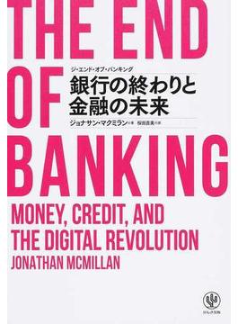 銀行の終わりと金融の未来 ジ・エンド・オブ・バンキング