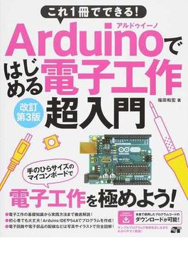 これ1冊でできる!Arduinoではじめる電子工作超入門 改訂第3版
