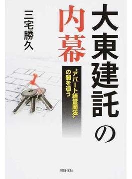 """大東建託の内幕 """"アパート経営商法""""の闇を追う"""