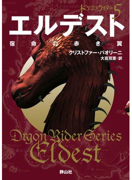 エルデスト 宿命の赤き翼 2(静山社文庫)