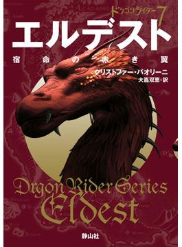 エルデスト 宿命の赤き翼 4(静山社文庫)