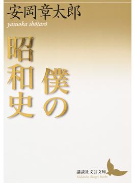 僕の昭和史(講談社文芸文庫)