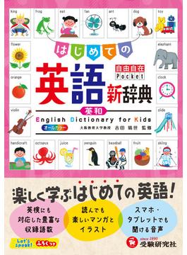 はじめての英語新辞典 英和