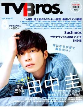 TV Bros.(テレビブロス) 2018年 08月号 [雑誌]