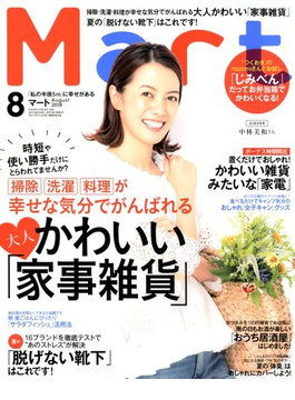 Mart (マート) 2018年 08月号 [雑誌]