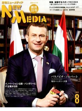 NEW MEDIA (ニューメディア) 2018年 08月号 [雑誌]
