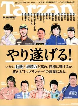 Tarzan (ターザン) 2018年 7/12号 [雑誌]