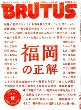 BRUTUS (ブルータス) 2018年 7/15号 [雑誌]
