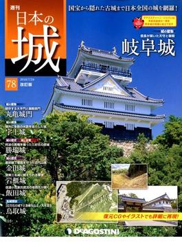 日本の城 改訂版 2018年 7/24号 [雑誌]