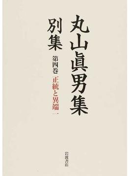 丸山眞男集別集 第4巻 正統と異端 1