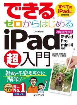 できるゼロからはじめるiPad超入門 Apple Pencil&新iPad/Pro/mini 4対応(できるシリーズ)