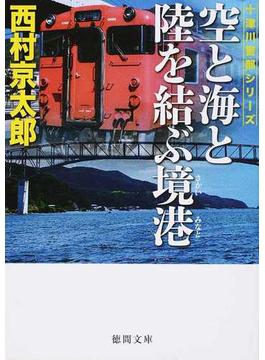 空と海と陸を結ぶ境港(徳間文庫)
