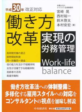 働き方改革実現の労務管理 平成30年改正対応