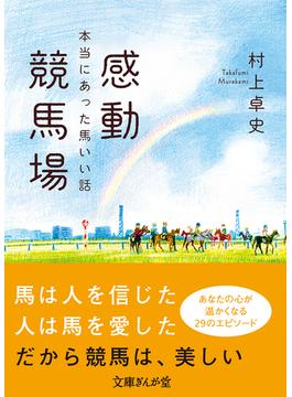 感動競馬場 本当にあった馬いい話(文庫ぎんが堂)