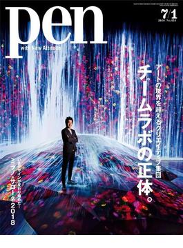 Pen 2018年 7/1号(Pen)