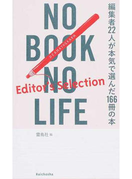 NO BOOK NO LIFE Editor's Selection 編集者22人が本気で選んだ166冊の本