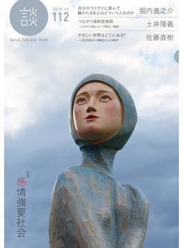 談 Speak,Talk,and Think no.112(2018) 〈特集〉感情強要社会