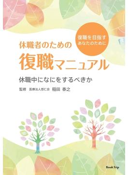 【オンデマンドブック】休職者のための復職マニュアル(ブックトリップ)