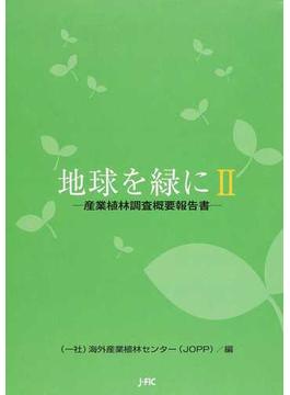 地球を緑に 産業植林調査概要報告書 2