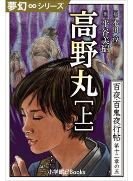 【71-75セット】百夜・百鬼夜行帖シリーズ(夢幻∞シリーズ)