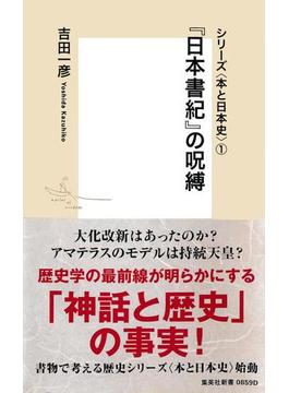 【全1-4セット】シリーズ<本と日本史>(集英社新書)