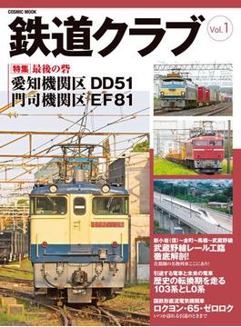 【全1-4セット】鉄道クラブ(コスミックムック)