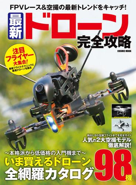 【全1-4セット】最新ドローン完全攻略(コスミックムック)