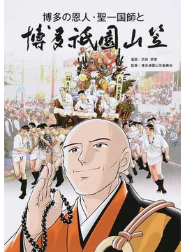 博多の恩人・聖一国師と博多祇園山笠