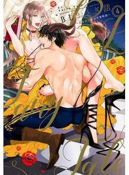 BLおとぎ話4~乙女のための空想物語~ (F-book Selection)(FBOOK Selection)