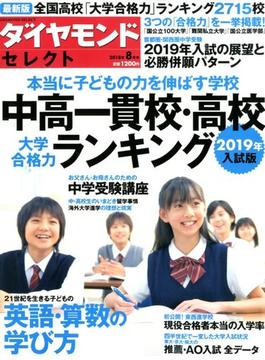 ダイヤモンドセレクト 2018年 08月号 [雑誌]